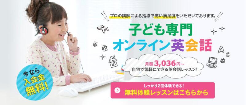 幼児向けオンライン英会話ランキング