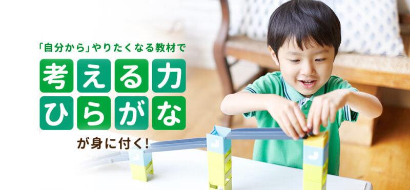 幼児向け通信教材ランキング