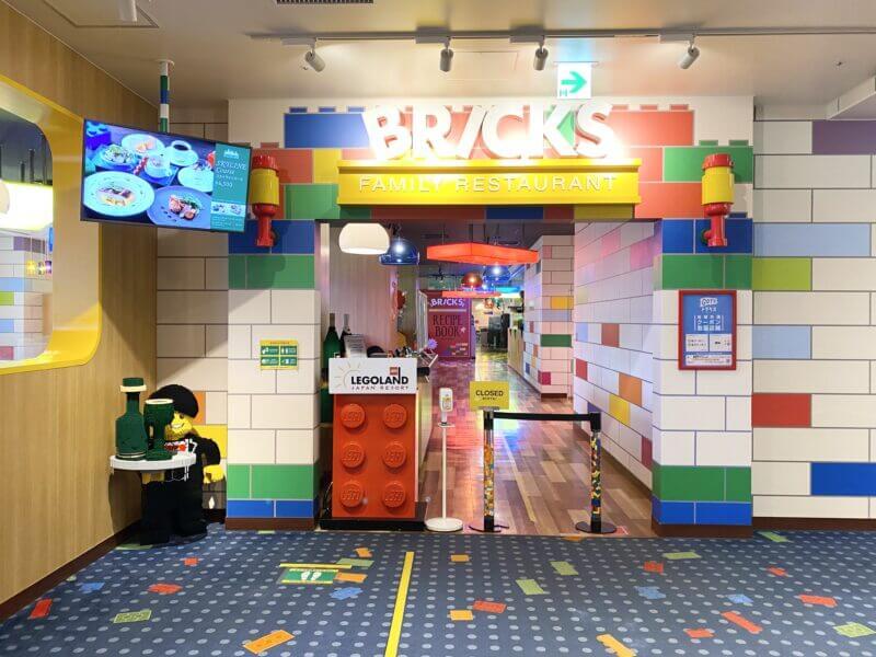 レゴランドホテル・ブリックス・ファミリー・レストラン