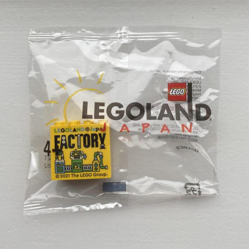 レゴランド名古屋・レゴ・ファクトリー・ツアー・限定レゴ