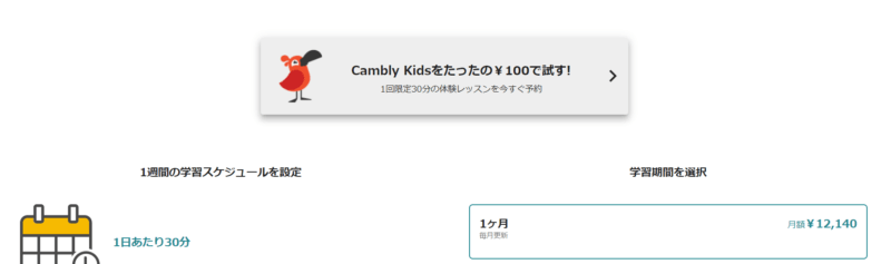 Cambly Kids