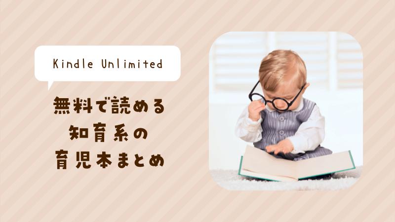 Kindle Unlimited育児本