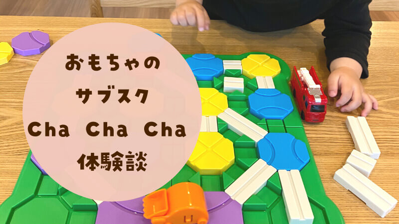 Cha Cha Cha(チャチャチャ)口コミ