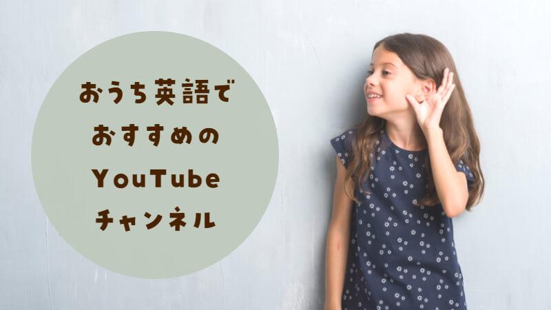 おうち英語おすすめのYouTube