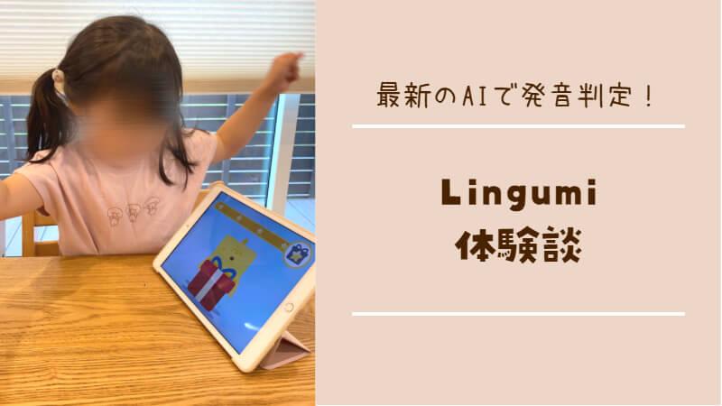 Lingumi口コミ
