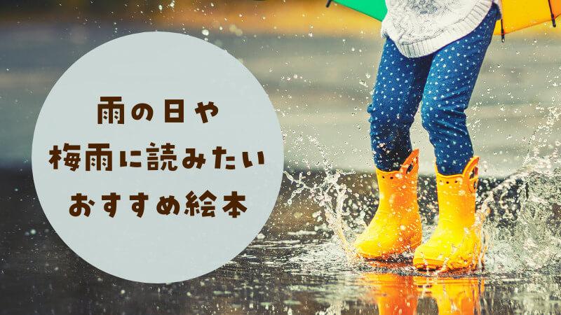 雨の日・梅雨おすすめ絵本