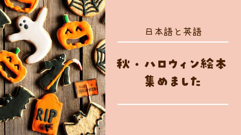 秋ハロウィン絵本