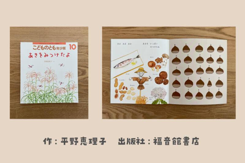 秋ハロウィンの絵本