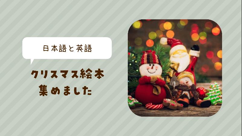 クリスマス絵本(英語版あり)